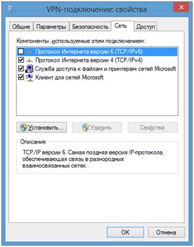 Настройка сети VPN подключения