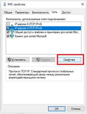 IP соединение VPN