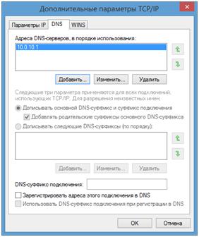 DNS для VPN подключения