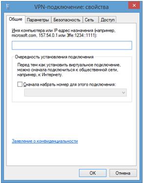 Свойства VPN подключения